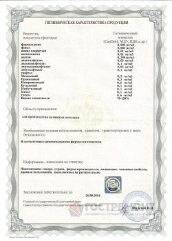 PTMC-Sanit-2-1