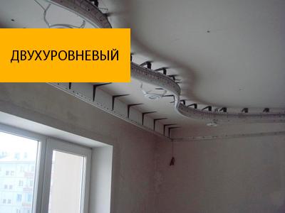 Двухуровневый потолок натяжной